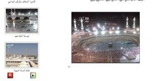Aïd al-fitr en direct de La Mecque
